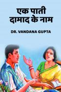 एक पाती दामाद के नाम बुक Dr. Vandana Gupta द्वारा प्रकाशित हिंदी में