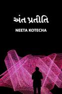 Neeta Kotecha દ્વારા અંત પ્રતીતિ - 1 ગુજરાતીમાં