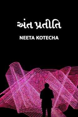 Ant Pratiti By Neeta Kotecha in Gujarati