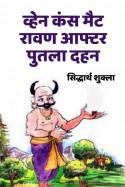 व्हेन कंस मैट रावण आफ्टर पुतला दहन बुक सिद्धार्थ शुक्ला द्वारा प्रकाशित हिंदी में