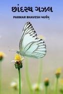 Parmar Bhavesh આર્યમ્ દ્વારા છાંદસ્થ ગઝલ - 1 ગુજરાતીમાં