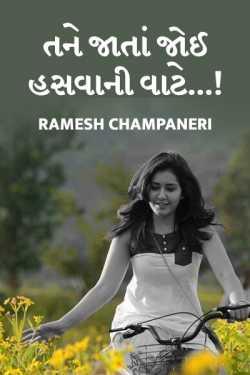 TANE JATA JOI HASVAANI VAATE by Ramesh Champaneri in Gujarati