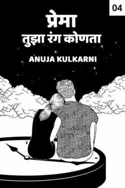 Prema tujha rang konta..- 4 by Anuja Kulkarni in Marathi
