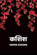 कशिश - 1 बुक Seema Saxena द्वारा प्रकाशित हिंदी में