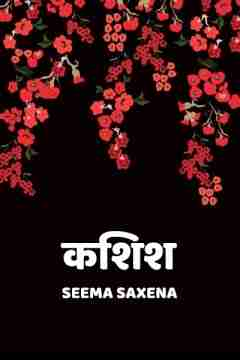 कशिश by Seema Saxena in Hindi