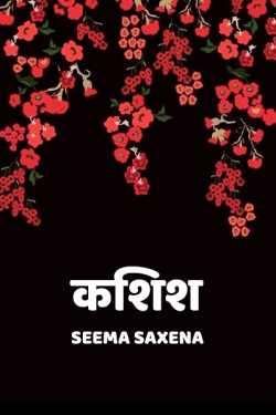 Seema Saxena द्वारा लिखित कशिश बुक  हिंदी में प्रकाशित