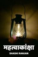 महत्वाकांक्षा - 1 बुक Shashi Ranjan द्वारा प्रकाशित हिंदी में