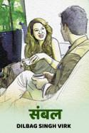 संबल बुक Dilbag Singh Virk द्वारा प्रकाशित हिंदी में