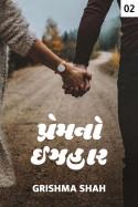 Grishma Shah દ્વારા પ્રેમ નો ઈઝહાર - 2 ગુજરાતીમાં