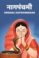 नागपंचमी मराठीत Vrishali Gotkhindikar