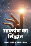 आकर्षण का सिद्धांत - 1 बुक Patel Mansi Vipulbhai द्वारा प्रकाशित हिंदी में