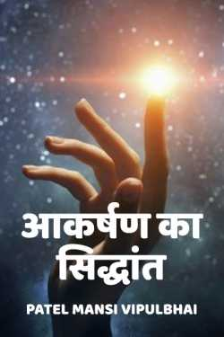 LOW OF ATTRACTION - 1 by Patel Mansi Vipulbhai in Hindi