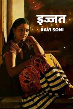 Izzat by Ravi Soni in Hindi