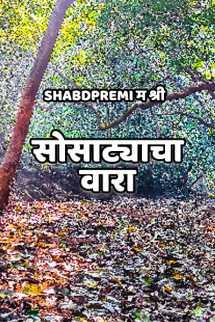 सोसाट्याचा वारा मराठीत Shabdpremi म श्री