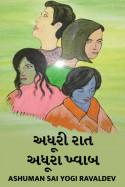 Ashuman Sai Yogi Ravaldev દ્વારા અધૂરી રાત અધૂરા ખ્વાબ ગુજરાતીમાં