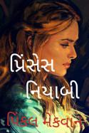 pinkal macwan દ્વારા પ્રિંસેસ નિયાબી - ભાગ 1 ગુજરાતીમાં