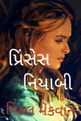 પ્રિંસેસ નિયાબી  by pinkal macwan in Gujarati