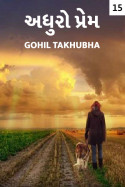 Gohil Takhubha દ્વારા અધુુુરો પ્રેમ - 15 - વેદના ગુજરાતીમાં