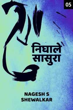 Nidhale Sasura - 5 by Nagesh S Shewalkar in Marathi