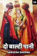 दो बाल्टी पानी - 4 बुक Sarvesh Saxena द्वारा प्रकाशित हिंदी में