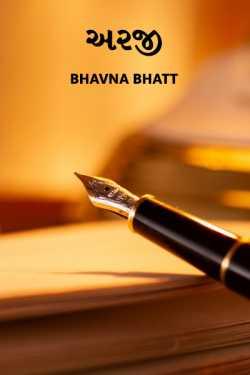 Araji - 1 by Bhavna Bhatt in Gujarati