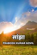सांझा बुक Prabodh Kumar Govil द्वारा प्रकाशित हिंदी में