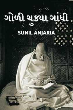 goli chukya gandhi by SUNIL ANJARIA in Gujarati