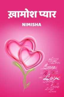 ख़ामोश प्यार। बुक Nimisha द्वारा प्रकाशित हिंदी में