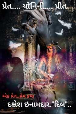 Pret Yonini Prit...PremVasna Series-3 by Dakshesh Inamdar in Gujarati