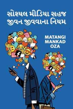 Social media sahaj jivan jivva na niyam by Matangi Mankad Oza in Gujarati