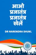 आओ प्रजातंत्र -  प्रजातंत्र खेलें । बुक Dr Narendra Shukl द्वारा प्रकाशित हिंदी में