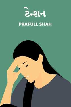 Tension by Prafull shah in Gujarati