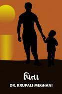 Krupali Meghani દ્વારા પિતા ગુજરાતીમાં