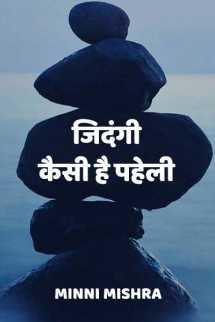 जिदंगी कैसी है पहेली बुक Minni Mishra द्वारा प्रकाशित हिंदी में