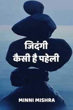 Jinadagi Kaisi hai paheli by Minni Mishra in Hindi