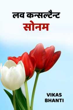 Love concreteness sonam by VIKAS BHANTI in Hindi