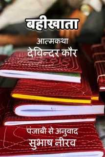 बहीखाता - 1 बुक Subhash Neerav द्वारा प्रकाशित हिंदी में