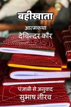 Bahikhata By Subhash Neerav in Hindi