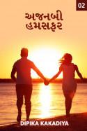 Dipika Kakadiya દ્વારા અજનબી હમસફર - ૨ ગુજરાતીમાં