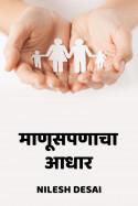 माणूसपणाचा आधार मराठीत Nilesh Desai