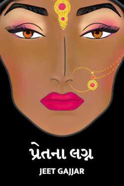 Pret na lagn by Jeet Gajjar in Gujarati