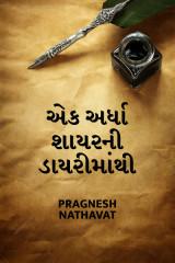 એક અર્ધા શાયરની ડાયરીમાંથી  by Pragnesh Nathavat in Gujarati