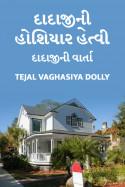 Tejal Vaghasiya Dolly દ્વારા દાદાજીની હોશિયાર હેત્વી - દાદાજીની વાર્તા ગુજરાતીમાં