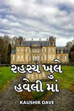 Rahasya khule haveli ma by Kaushik Dave in Gujarati