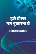 इसे डॉलर मत पुकारना बे बुक Nirdesh Nidhi द्वारा प्रकाशित हिंदी में