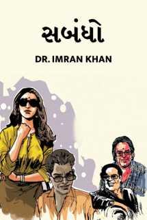 Dr. Imran Khan દ્વારા સબંધો ગુજરાતીમાં
