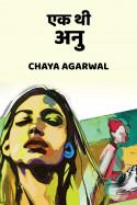 एक थी अनु बुक Chaya Agarwal द्वारा प्रकाशित हिंदी में