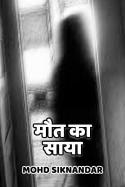 मौत का साया बुक Mohd Siknandar द्वारा प्रकाशित हिंदी में