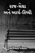 અવિચલ પંચાલ દ્વારા રાજ-મેઘા અને આર્ય-રિધ્ધી ગુજરાતીમાં
