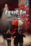 हैवनली हैल - 1 बुक Neelam Kulshreshtha द्वारा प्रकाशित हिंदी में